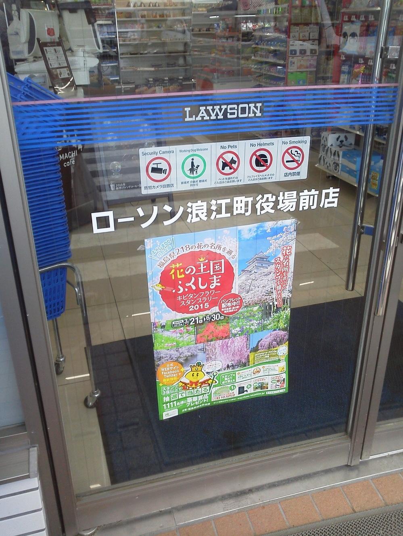 ローソン 浪江町役場前店