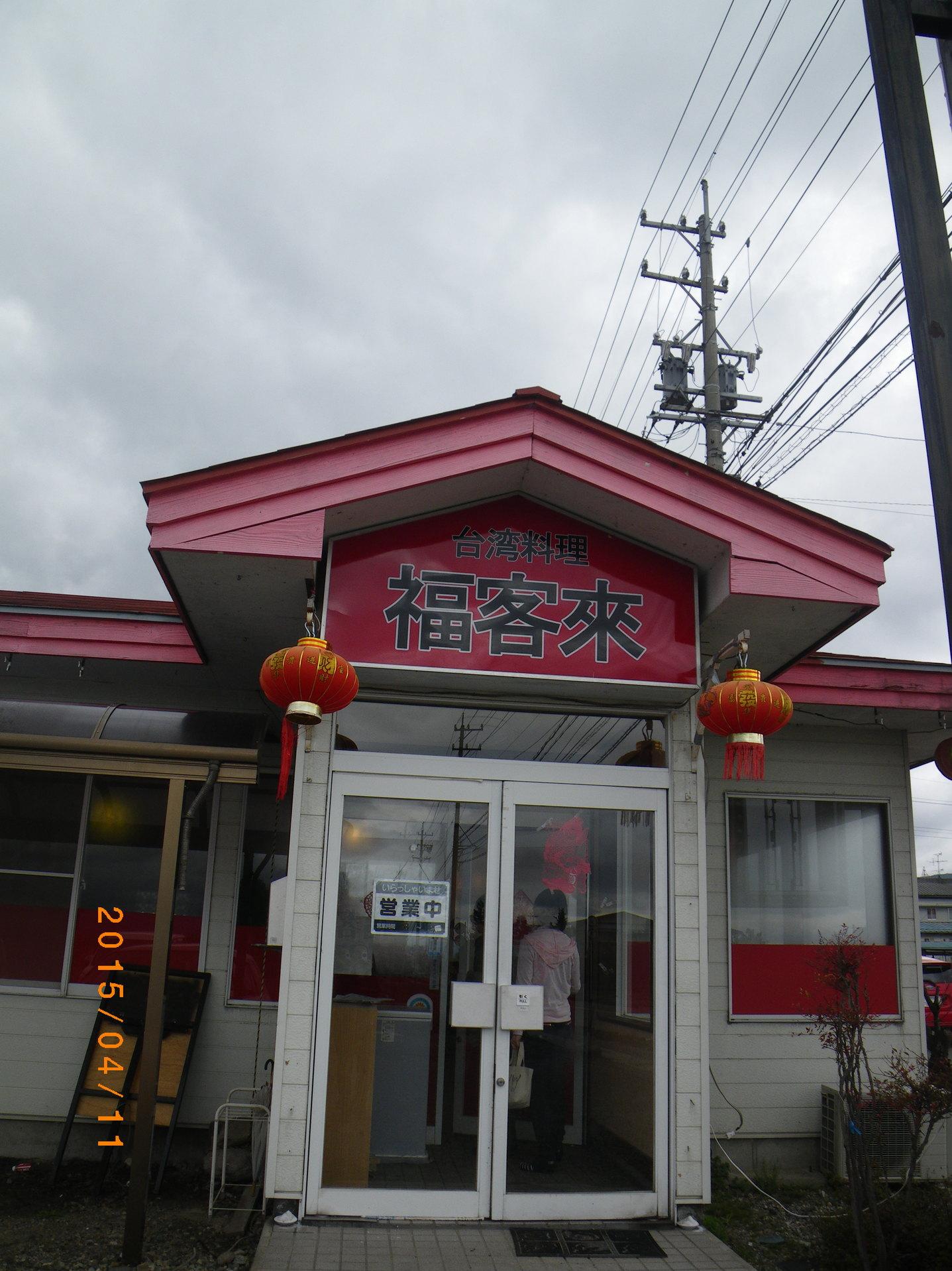 台湾料理 福客来