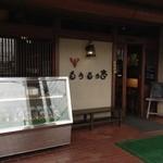 36856463 - 黒毛和牛専門店「もうもう亭」