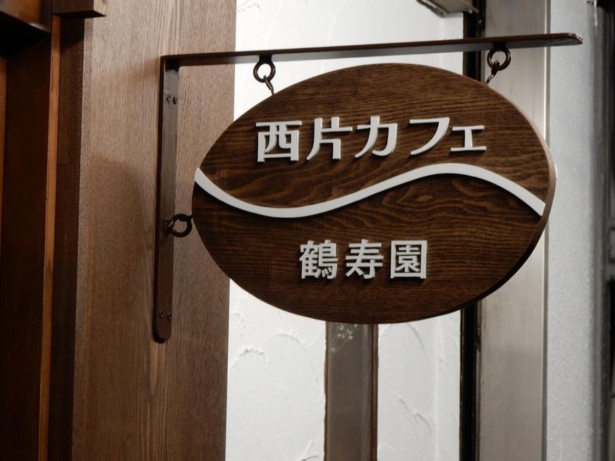 鶴寿園 西片カフェ