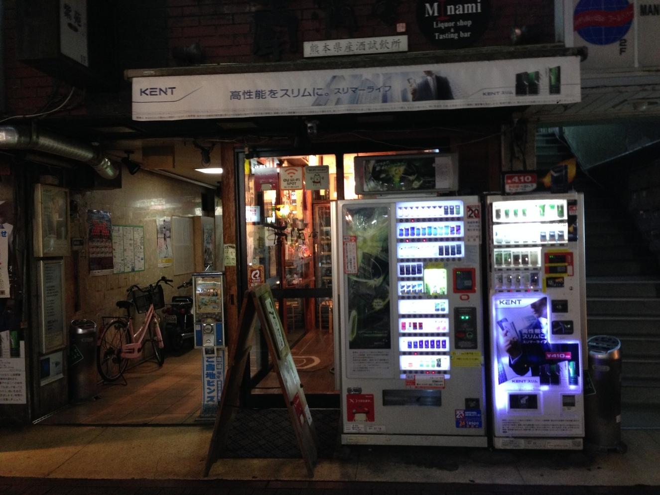 南酒店 熊本県産酒試飲所