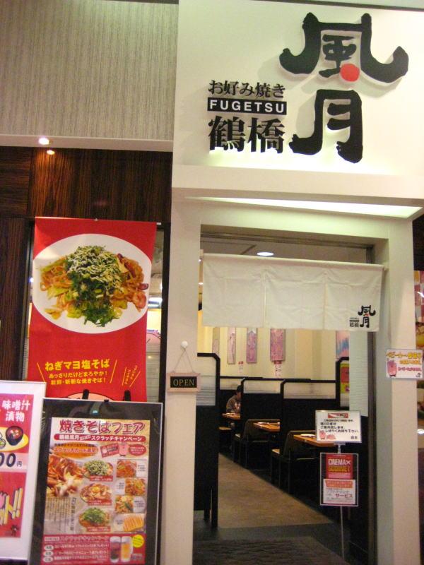 鶴橋風月 伊丹店