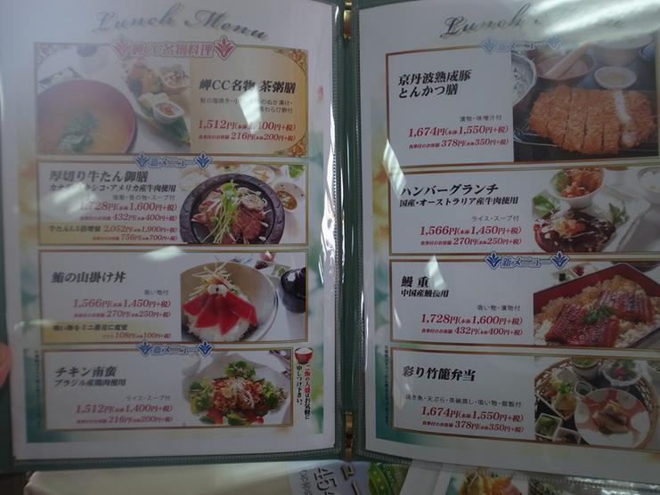 岬カントリークラブレストラン