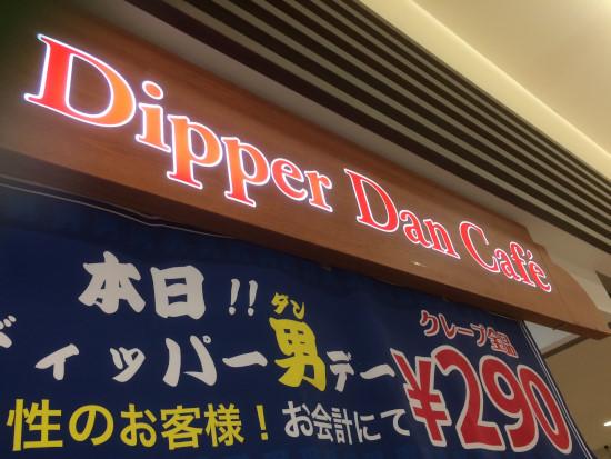 ディッパーダンカフェ イオンモール八幡東店