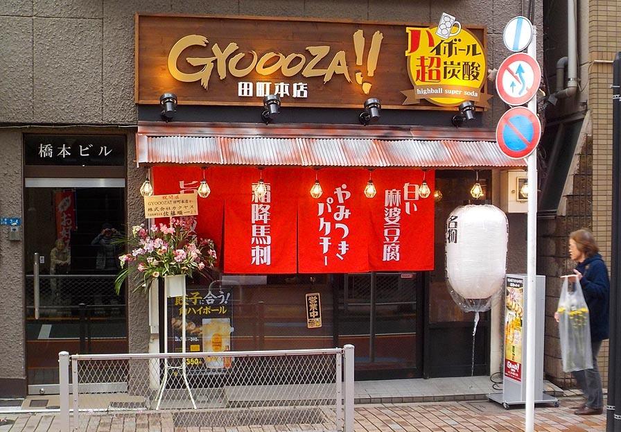 GYOOOZA!! 田町本店
