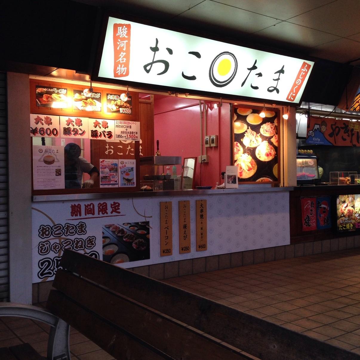 おこたま本舗 富士川楽座店