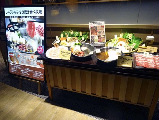 しゃぶ菜 イオンモール旭川駅前店