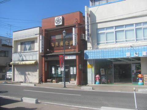 仙台屋菓子本舗