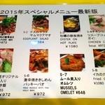 36958997 - 2015スペシャルメニュー!