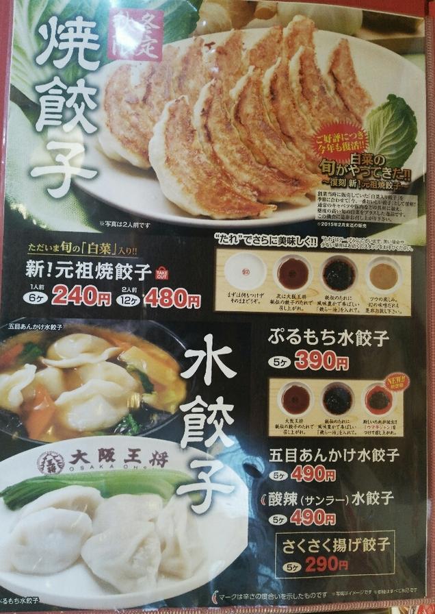 大阪王将 石巻店