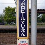 ヴァルハラ 北海道工場店 - サッポロビールていえん駅で下車します。
