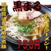 鮎味亭 - 料理写真:当店売り上げNo2商品です。コクまる人気でワンランクダウンしてしまいました。