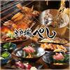 日本酒バル 炉端ぺし - 料理写真: