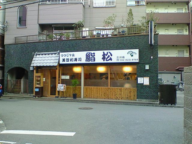 美登利寿司 鮨松 立川店