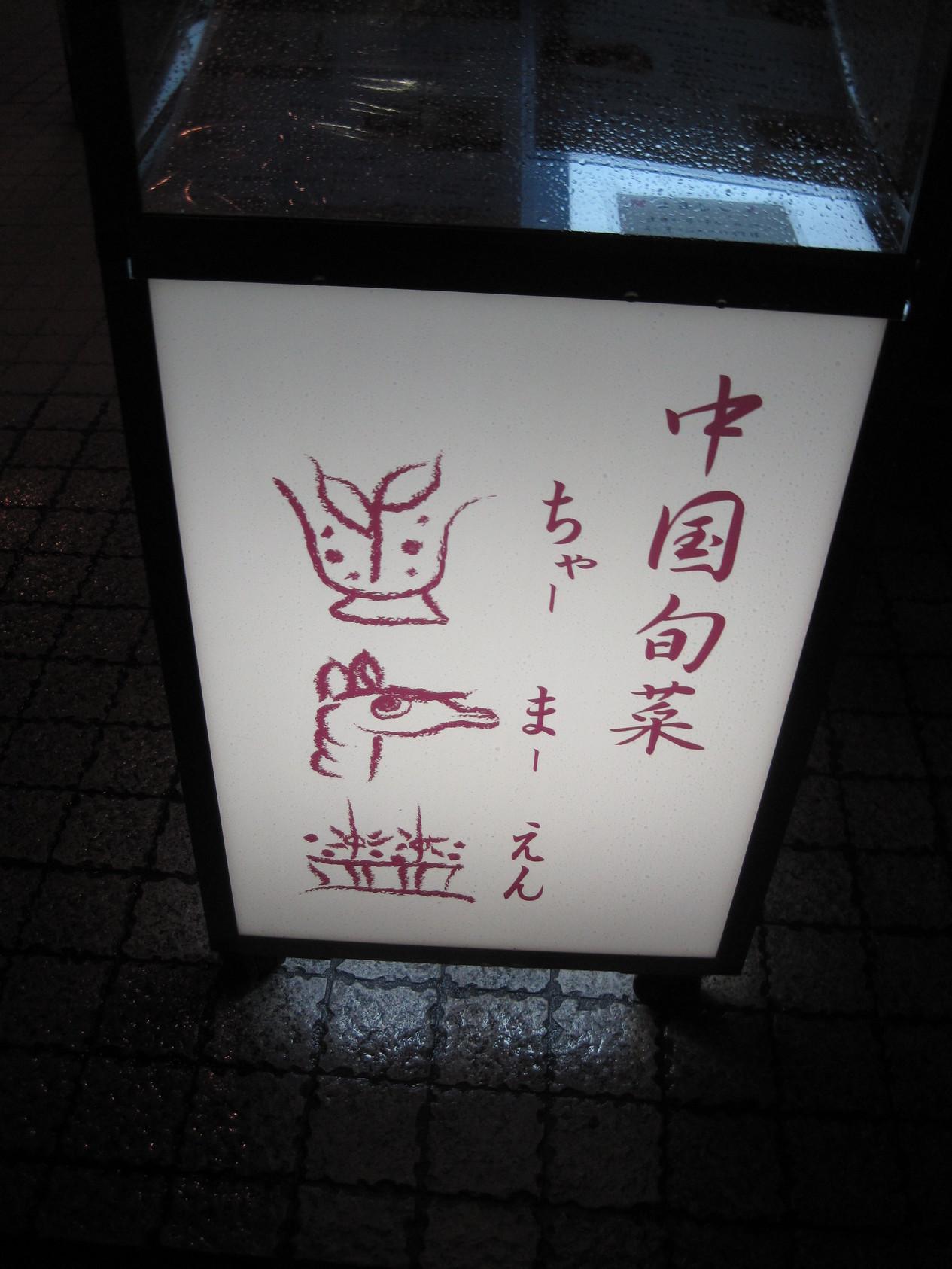 中国旬菜 茶馬燕