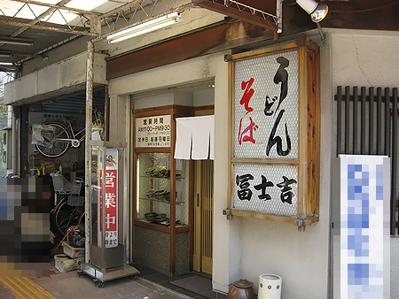 冨士吉 本店