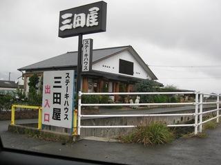 三田屋 飯塚店