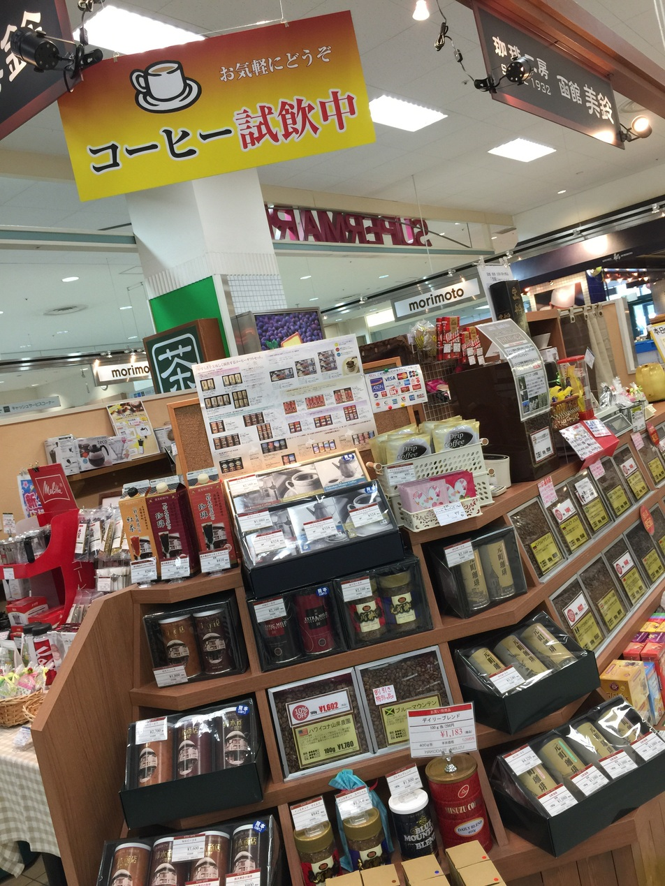 函館美鈴 イオン札幌平岡店