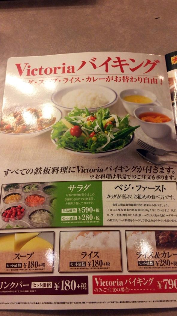ヴィクトリア ステーション 苫小牧澄川店