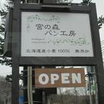 宮の森パン工房 -