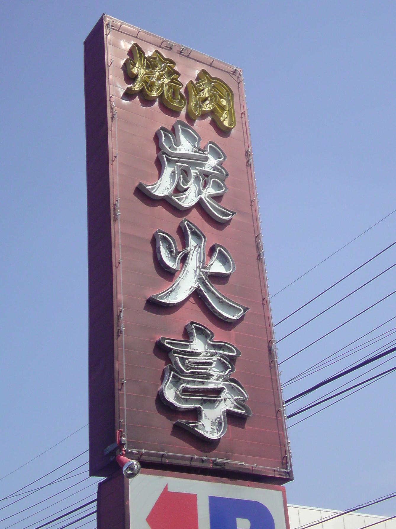 炭火亭 元町店