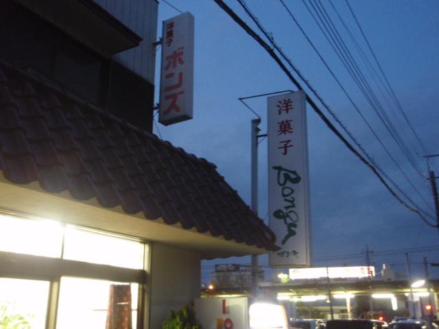 ボンズ洋菓子店
