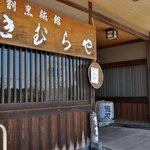 割烹旅館きむらや - 外観写真:店舗の入り口