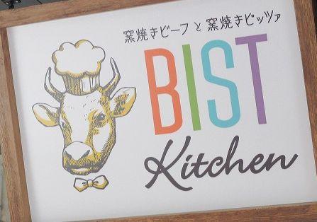 ビストキッチン
