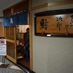 すきやばし 次郎 - 2015/4 入り口には写真撮影禁止の立て札が。