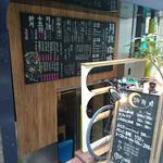 月詠珈琲 渋谷本店 - 外観