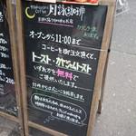 月詠珈琲 渋谷本店 - モーニングメニュー4
