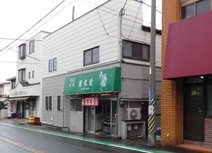 盛光堂 桜ヶ丘店