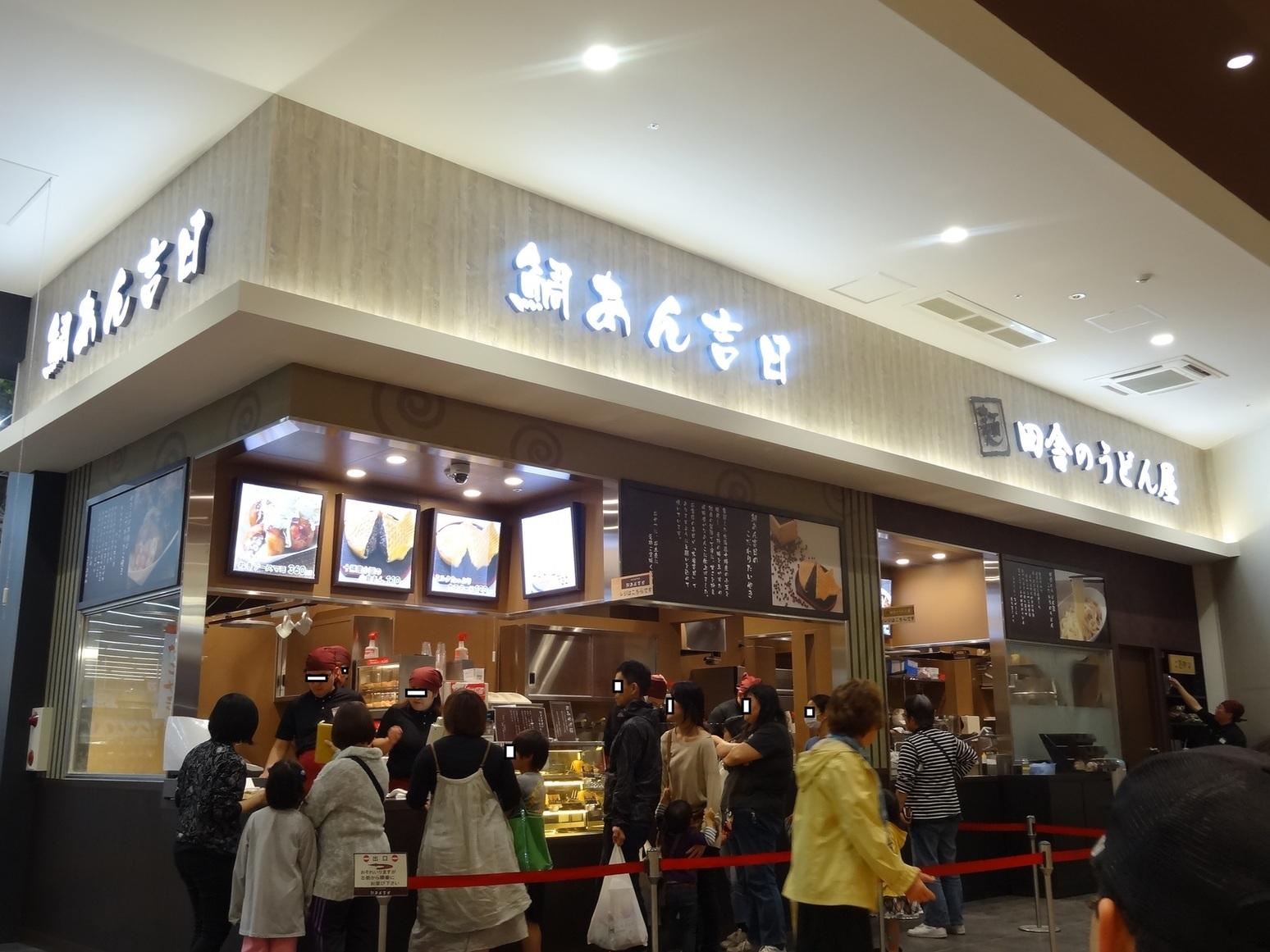 鯛あん吉日 鶴ヶ島店