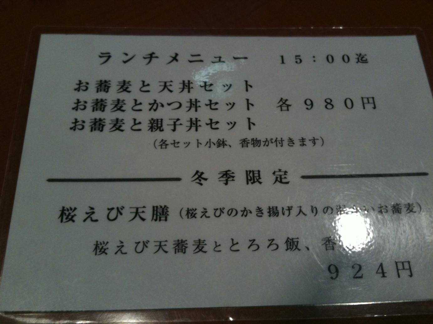 尾張屋 神田富山町店