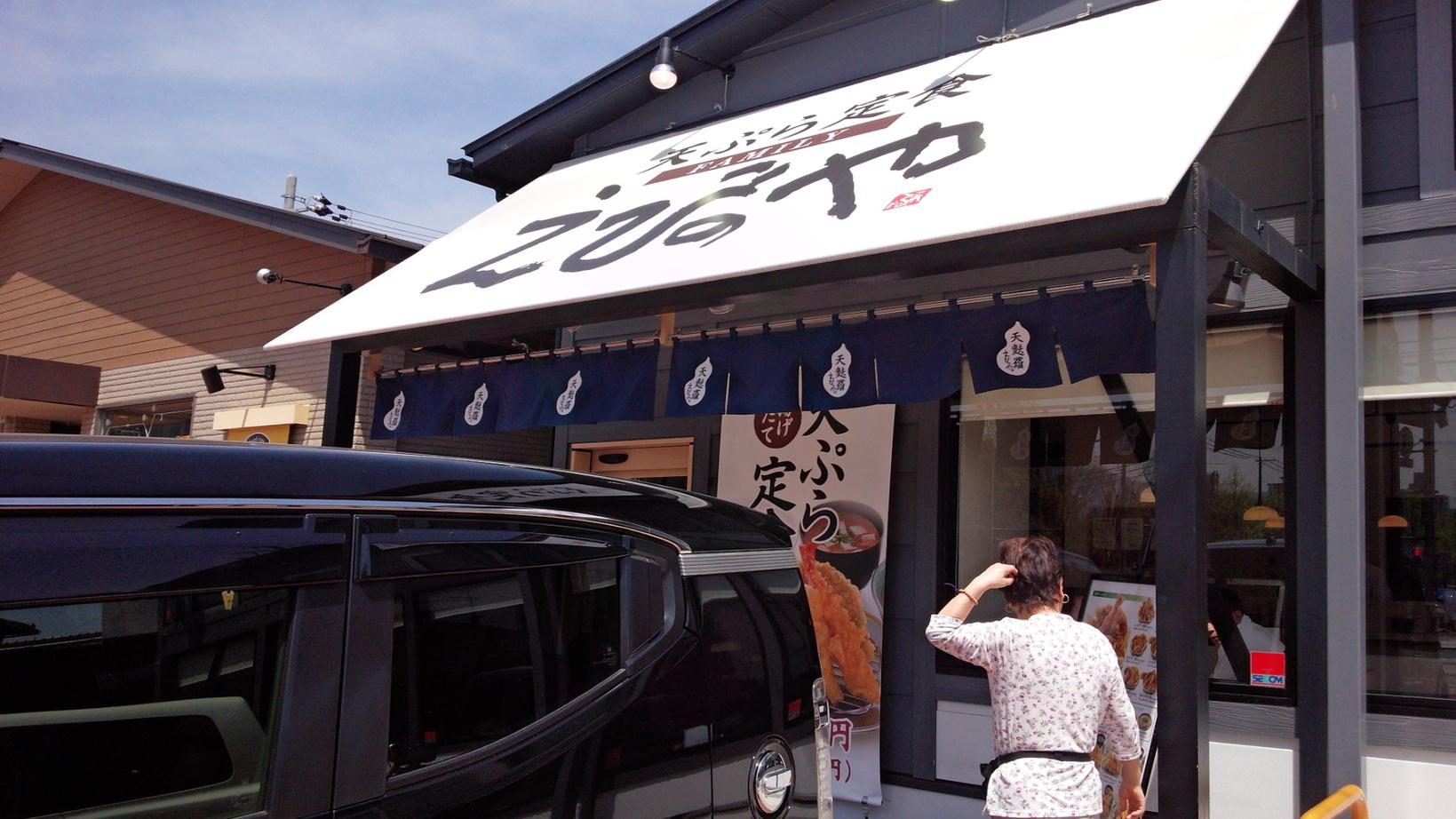 えびのや 京都洛西店