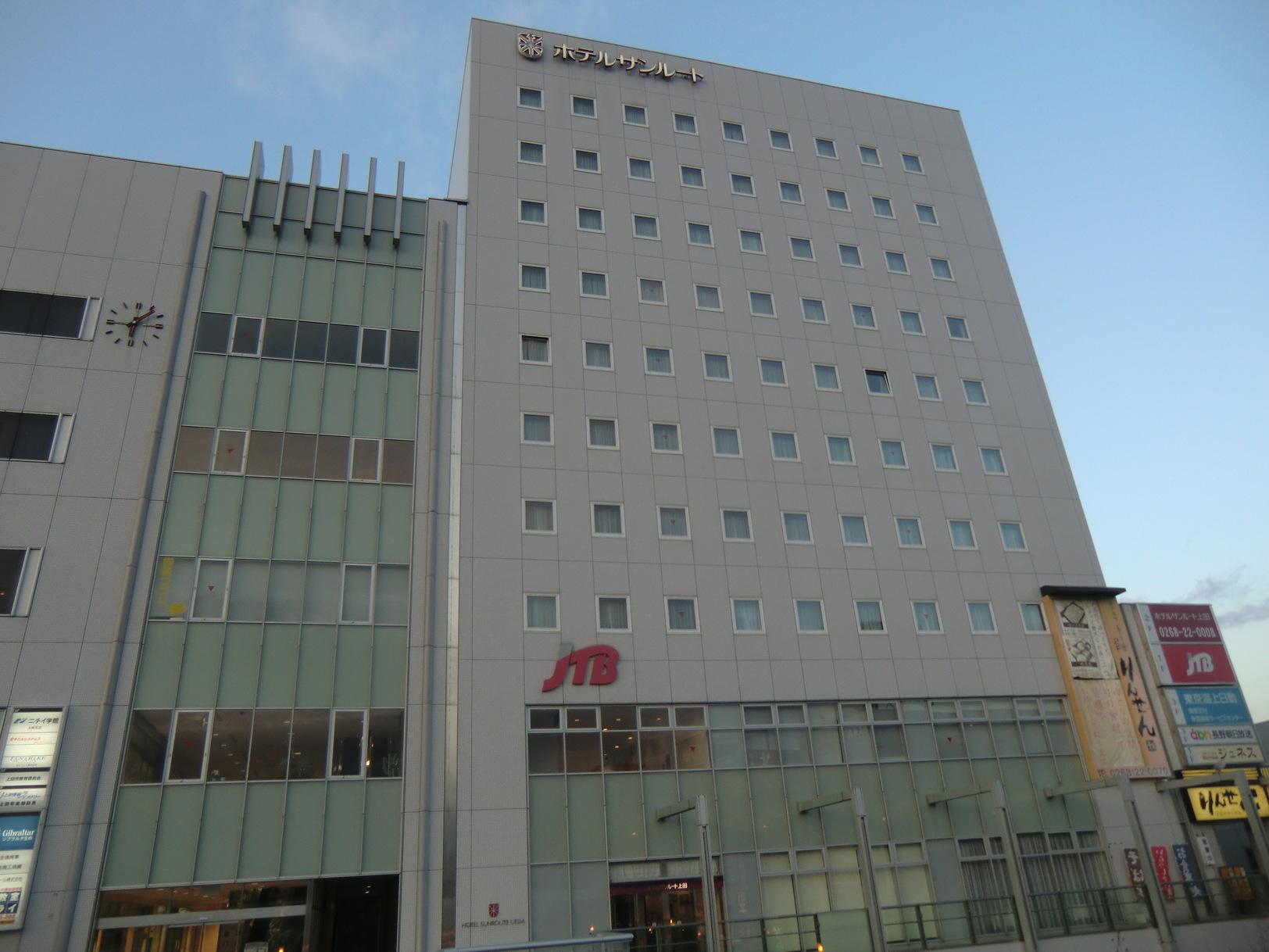 ホテルサンルート 上田