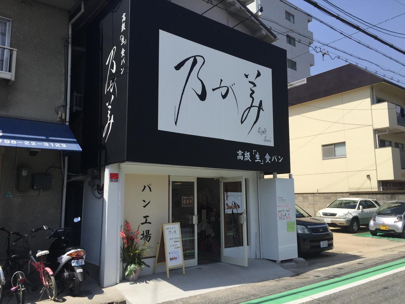 高級生食パン 乃が美 西宮店