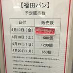 福田パン - 大いわて展、土曜日もお昼過ぎには売り切れに・・・