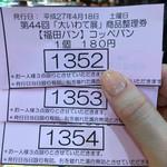 福田パン - 大いわて展、整理券配ってました お一人様3個まで!