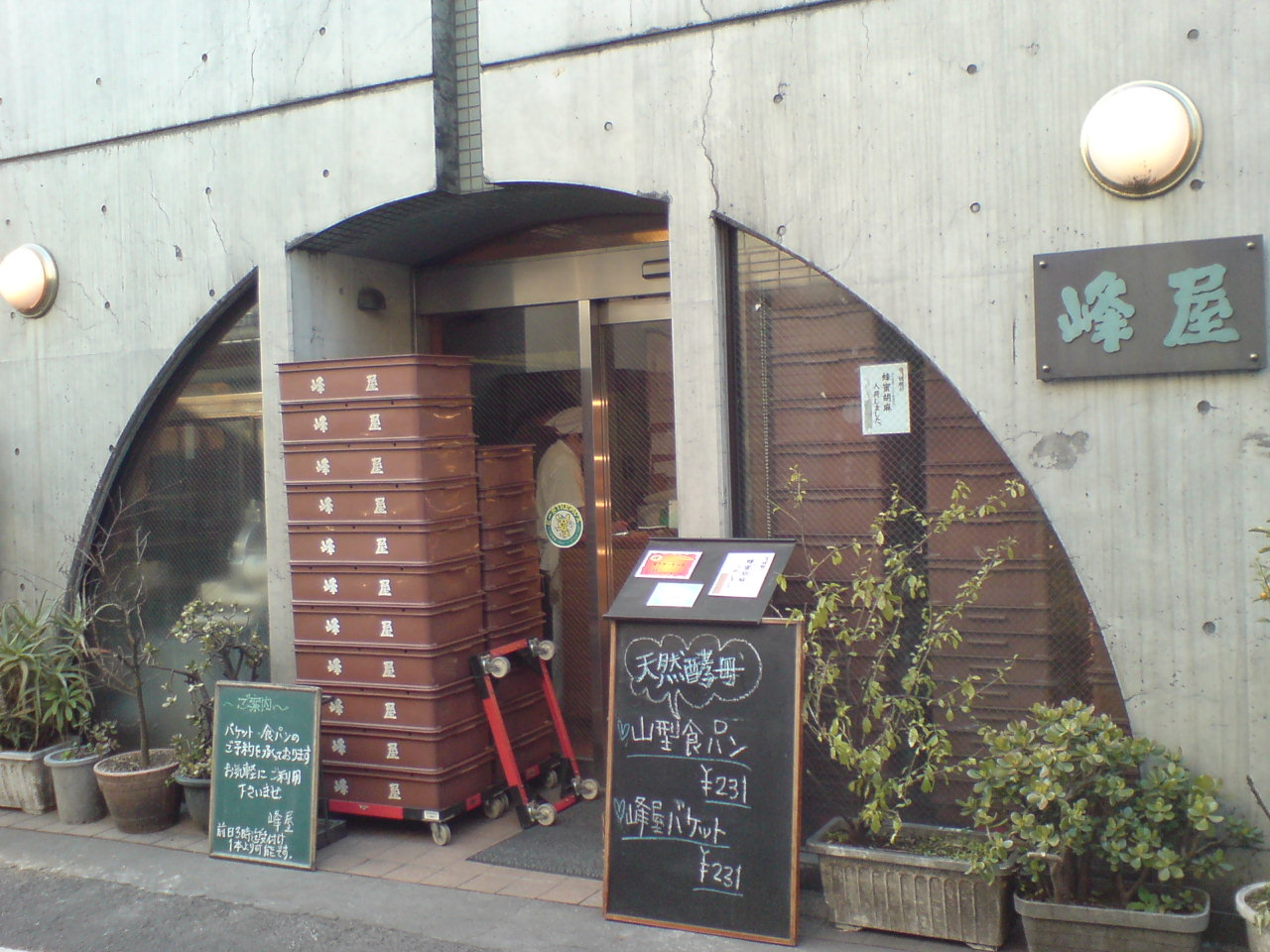 手作りのパン 峰屋