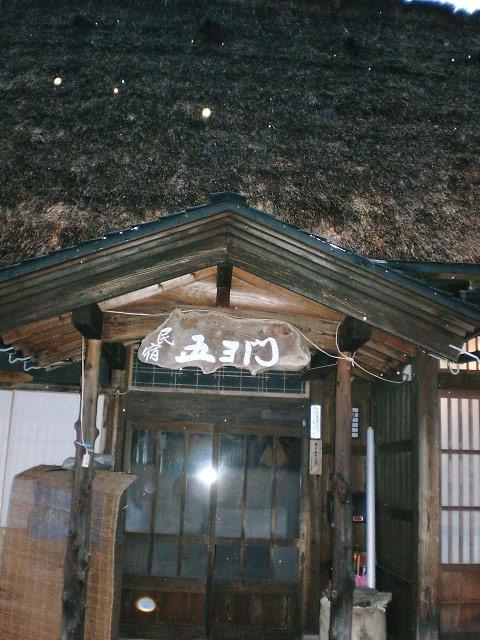 民宿 五ヨ門
