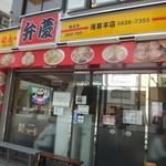 37110639 - ラーメン弁慶外観(2015.4.18)