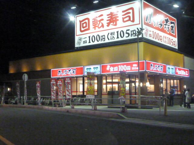 かっぱ寿司 可児店