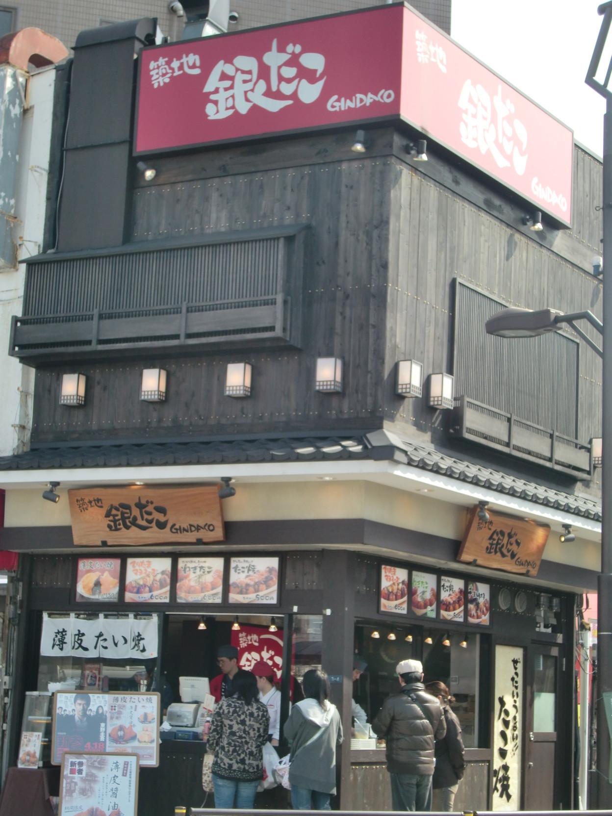 築地銀だこ 金町駅前店