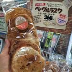 ベーカリーカフェ レンガ - ベーグルラスク 350円税別