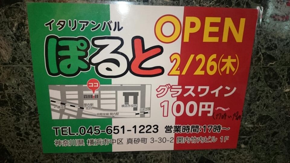 イタリアンバル ぽると 関内駅前店