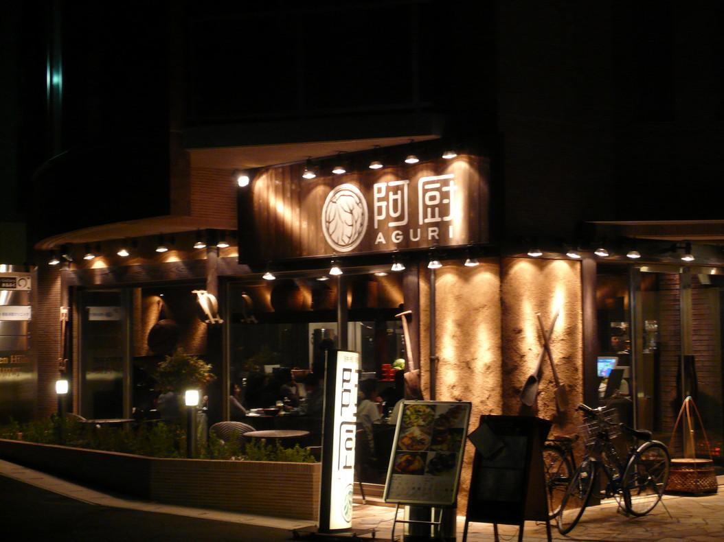 AGRI Cafe