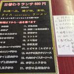 台湾料理 茂源 - メニュー写真:日替わりメニュー