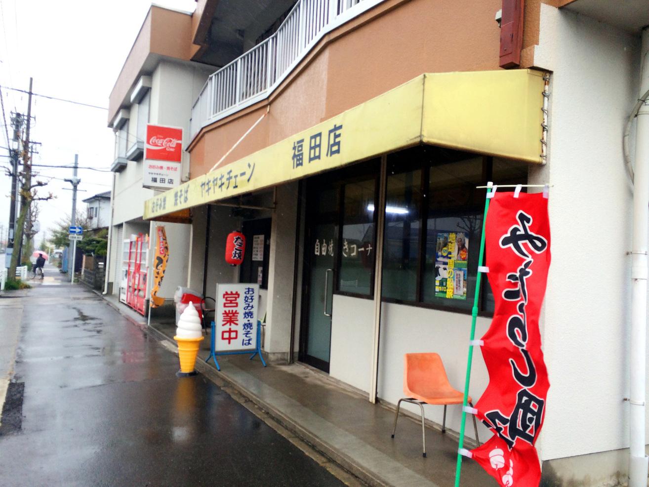 ヤキヤキチェーン 福田店