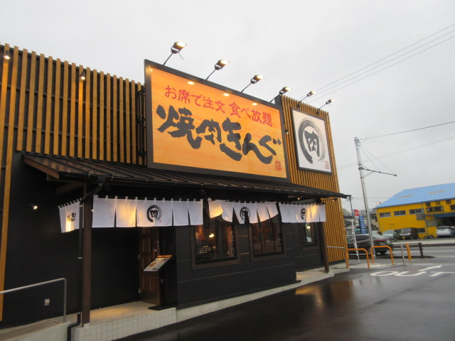 焼肉きんぐ 福岡志免店